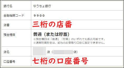 銀行 桁 7 口座 ゆうちょ 番号